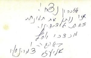 """אליעזר צמרינסקי (ז""""ל) מסר את התמונה של הנוער הציוני במוטלה ליוסף ישראלי מאחורי התמונה הוא כתב את ההקדשה שלמעלה"""