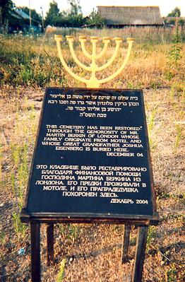 אנדרטה שהקים משה בן-אליעזר הכהן ברקין,מלונדון.במקום זה היה בית עלמין.