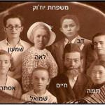 משפחת יוז'וק