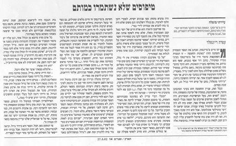 טיפוסים שלא נשתמרו כמותם: כתבה שפורסמה בעיתון הארץ מדור ספרים 27/03/2002
