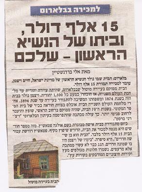 למכירה בבלרוס - כתבה במעריב 14.7.2008