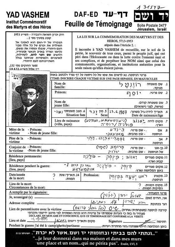 """רוזנטל יוסף (ז""""ל)"""