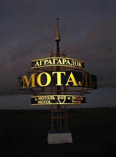 motol-sign