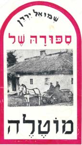 סיפורה של מוטלה מאת שמואל ירדן