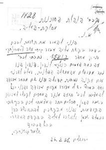 עמוד 7