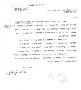 עמוד 8