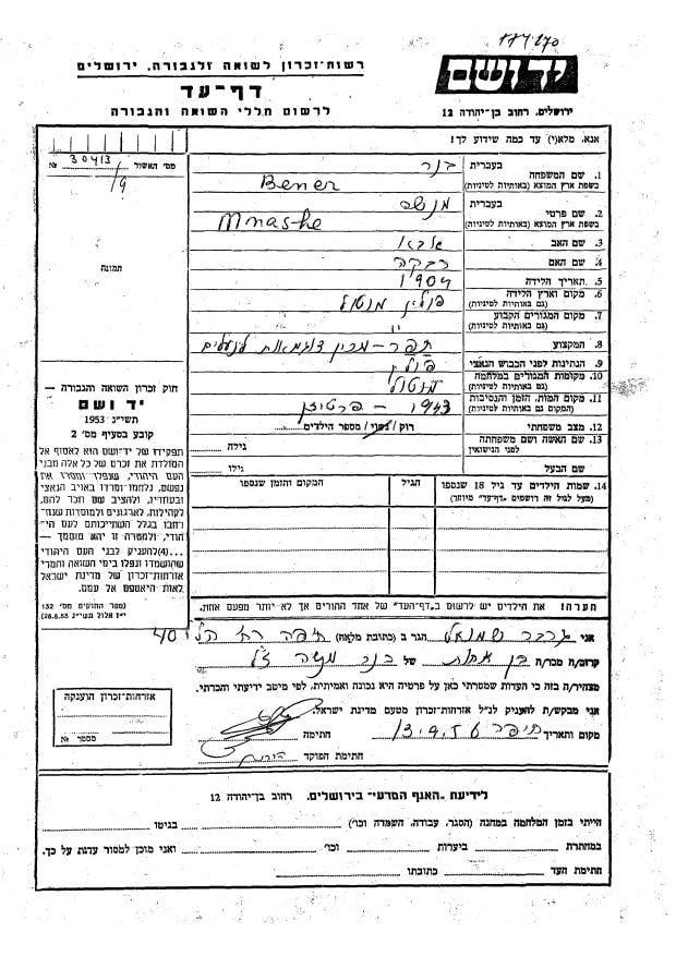 בנר מנשה דף עד נוסף על ידי גרבר שמואל