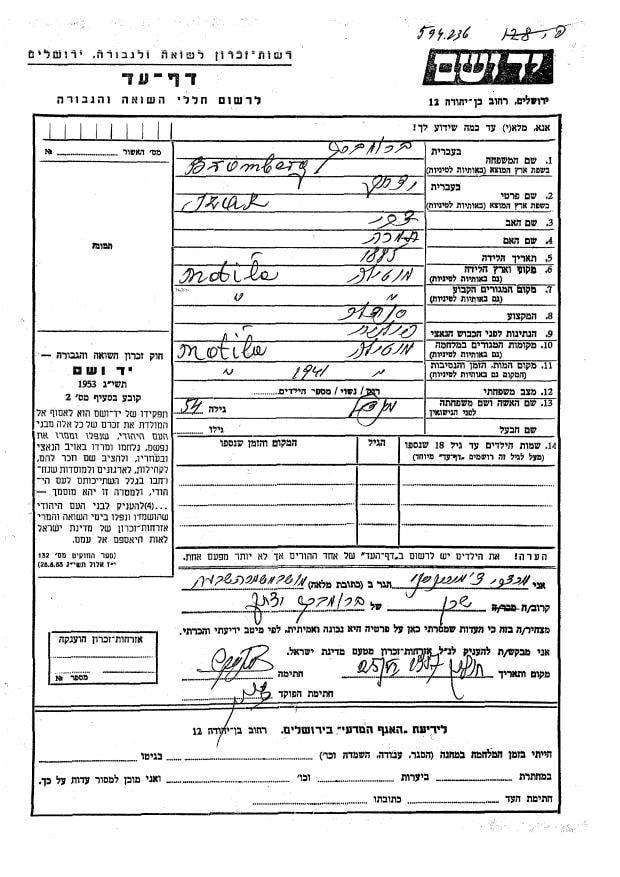 ברומברג אייזיק דף עד נוסף על ידי מרדכי צמרינסקי