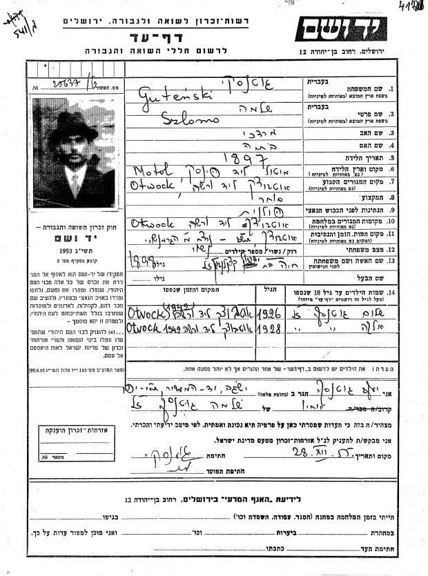 גוטנסקי שלמה דף עד נמסר על ידי יעקב גוטנסקי