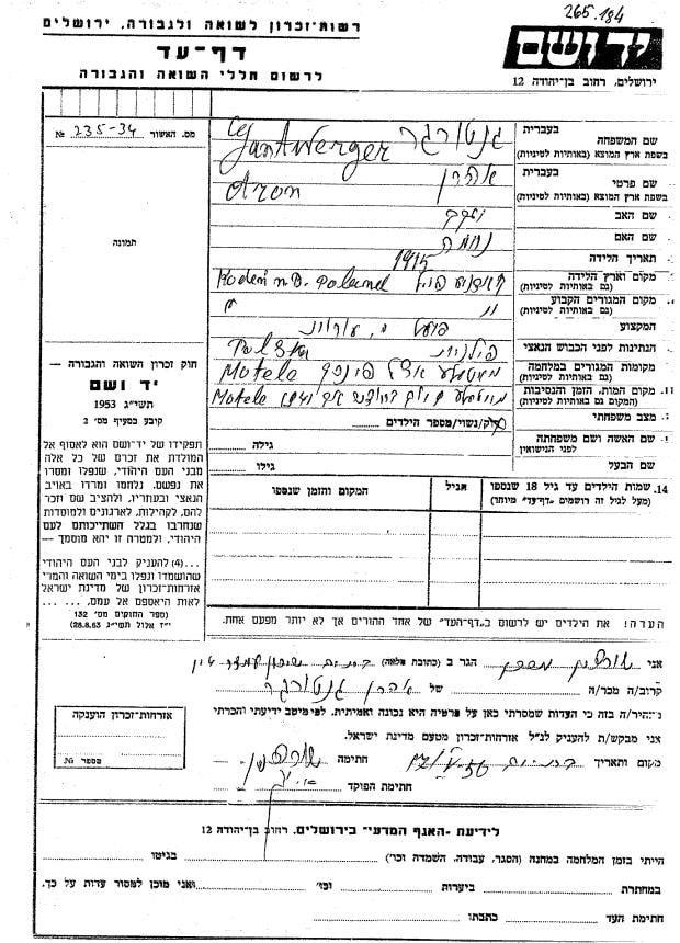 גנטורגר אהרון דף עד נמסר על ידי שורצמן מרדכי